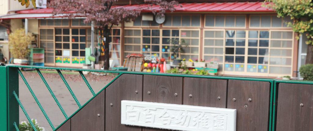 大宮白百合幼稚園 門と園舎写真