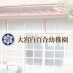 大宮白百合幼稚園 教室とロゴ画像